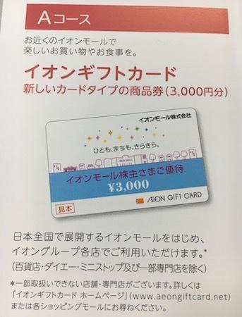 イオンモール 株主優待選択肢(1)イオンのギフトカード