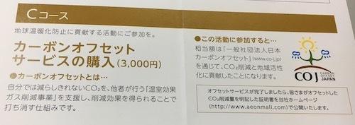 イオンモール 株主優待選択肢(3)カーボンオフセットサービス