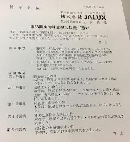 JALUX 第56回定時株主総会決議通知