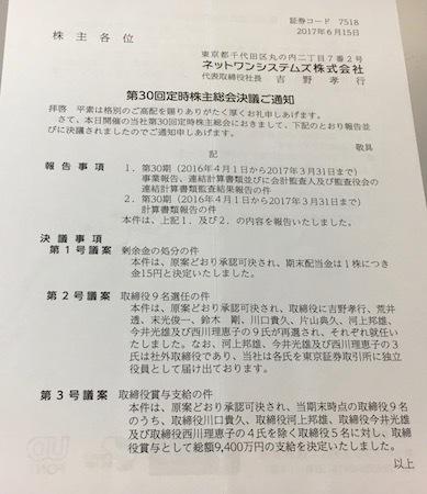 ネットワンシステムズ 第30回定時株主総会決議通知