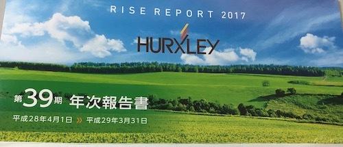 ハークスレイ 第39期年次報告書