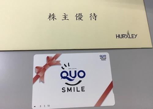 ハークスレイ 2017年3月権利確定分 株主優待