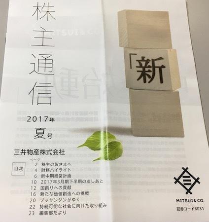 三井物産 2017年3月期 株主通信