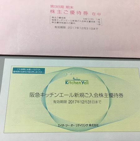エイチ・ツー・オー リテイリング 2017年3月権利確定分 株主優待