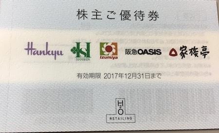 エイチ・ツー・オー リテイリング 株主優待 百貨店・スーパー割引券