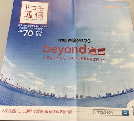 NTTドコモ ドコモ通信 Vol.70