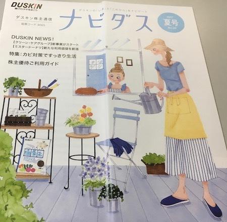 ダスキン株主通信 ナビタス 2017夏号
