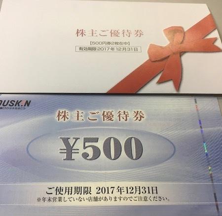 ダスキン 2017年3月権利確定分 株主優待券