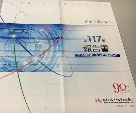 日本バルカー工業 第117期報告書