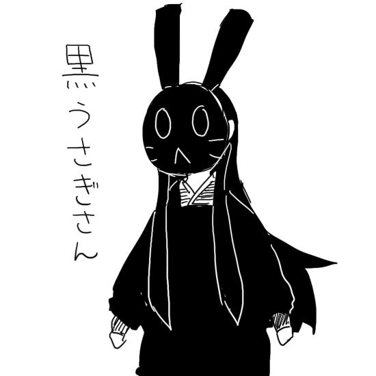 黒うさぎさん