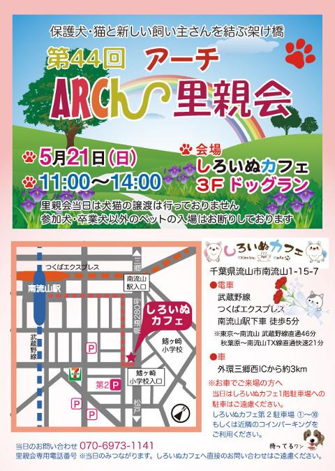 ARCh-satooyakai-44-1.jpg