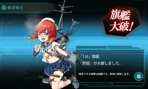 KanColle-170505-21595072.png