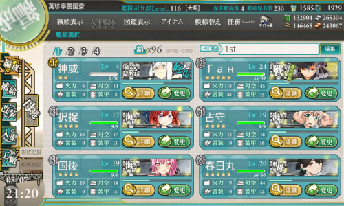 KanColle-170507-21200593.png