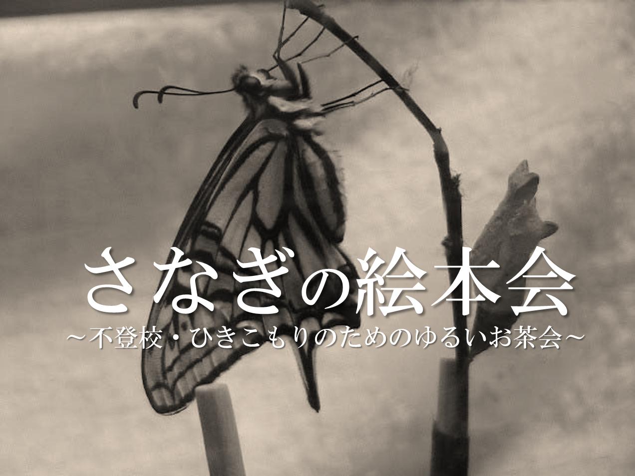 さなぎの絵本会(ゆるいお茶会)
