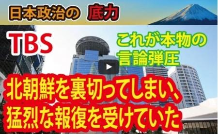 【動画】北朝鮮を裏切ったTBSが、北朝鮮・総連に猛烈な報復を受けていた。テレビ朝日も尻尾を巻いて逃げる [嫌韓ちゃんねる ~日本の未来のために~ 記事No15810