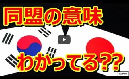 【動画】「なんと韓米同盟と米日同盟の違いがとんでもなかった・・」→アメリカが突きつけた現実に韓国中が驚愕! [嫌韓ちゃんねる ~日本の未来のために~ 記事No15822