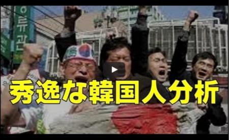 【動画】韓国翻訳サイト管理人による秀逸な韓国人分析 [嫌韓ちゃんねる ~日本の未来のために~ 記事No15844