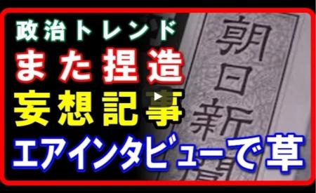 朝日新聞が談話を捏造!妄想記事にネット炎上!「あ、いつものことか」 [嫌韓ちゃんねる ~日本の未来のために~ 記事No15849