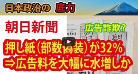 【動画】朝日新聞の押し紙 が32%に!!毎日209万部が廃棄 ⇒広告料を大幅に水増しか [嫌韓ちゃんねる ~日本の未来のために~ 記事No15863