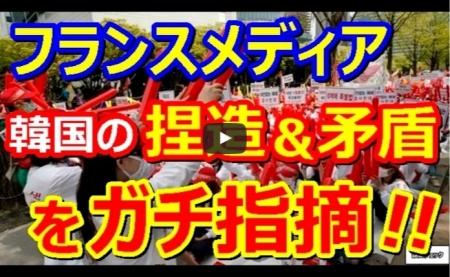 【動画】ついにフランスメディアが韓国の歴史の【捏造&矛盾】をガチ指摘!「なんで韓国は謝罪しないの?」 [嫌韓ちゃんねる ~日本の未来のために~ 記事No15889