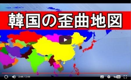 【動画】韓国のクレージーな世界地図に韓国人も唖然! 妄想も程々にしてくれ [嫌韓ちゃんねる ~日本の未来のために~ 記事No15898