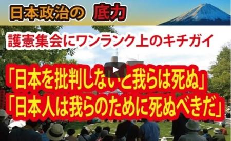 【動画】憲法記念日の護憲集会にワンランク上の キチガイ現る。 「日本を批判しないと我らは○ぬ」 「日本人は我らのために○ぬべきだ」 [嫌韓ちゃんねる ~日本の未来のために~ 記事No15909