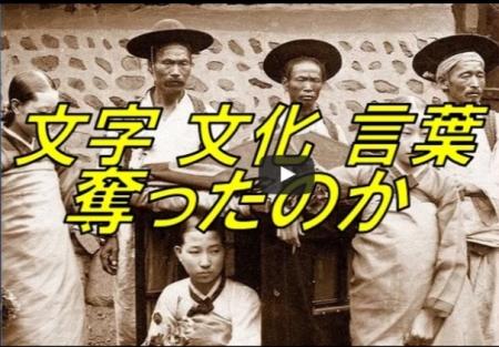【動画】歴史は違う 日本は韓国から文字、文化、言葉を奪った [嫌韓ちゃんねる ~日本の未来のために~ 記事No15922