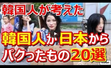 【動画】「韓国が日本からパクったもの」について韓国ネットが大論争 究極のパクリ文化もここまで来たか!思考回路に驚愕 [嫌韓ちゃんねる ~日本の未来のために~ 記事No15961