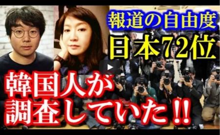 【動画】国境なき記者団の日本支部が『韓国人の支配下にある』と関係者が暴露。日本人の正規記者はほとんどいない [嫌韓ちゃんねる ~日本の未来のために~ 記事No15966