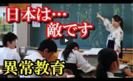 【動画】「日本は敵」朝鮮総連の学習資料が致命的すぎる本音を自白して盛大に自爆した模様 [嫌韓ちゃんねる ~日本の未来のために~ 記事No16013