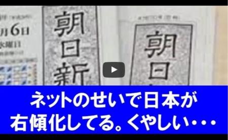 【動画】朝日新聞「ネットによって日本が右傾化している。悔しい悔しい日本人が憎い・・・」 [嫌韓ちゃんねる ~日本の未来のために~ 記事No16029