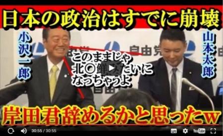 安倍総理はよろしくない!日本の政治はすでに崩壊している 小沢一郎が総理を徹底批判 日韓関係に関しても苦言 [嫌韓ちゃんねる ~日本の未来のために~ 記事No16038