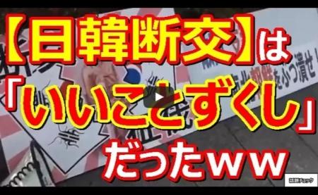【動画】韓国人「日韓断交をすれば韓国は壊滅するとか日本人が言ってるww」→現実は日本にとってまさに【断交はいいことずくめ】だったww [嫌韓ちゃんねる ~日本の未来のために~ 記事No16049