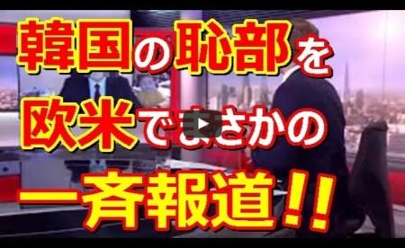 【動画】韓国の恥部を欧米メディアがまさかの一斉報道!「加熱する捏造&反日に海外からも批判が殺到する事態に! [嫌韓ちゃんねる ~日本の未来のために~ 記事No16061