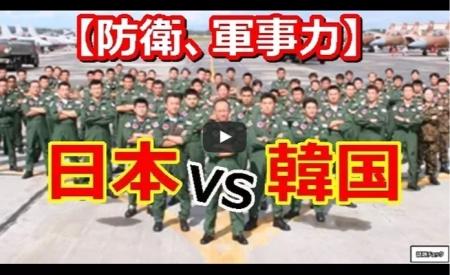 【動画】「日本 VS 韓国」軍事力&防衛力 どちらが勝る!? →「潜在能力は日本が韓国を圧倒・・」 [嫌韓ちゃんねる ~日本の未来のために~ 記事No16072