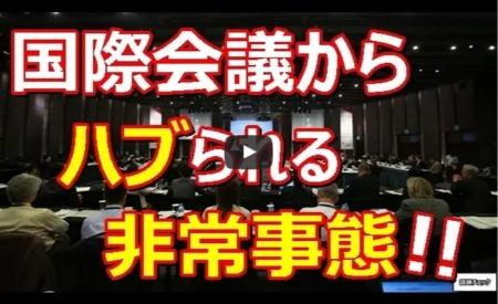 【動画】韓国が国際会議からハブられる非常事態に!意味不明な分析で火病ww [嫌韓ちゃんねる ~日本の未来のために~ 記事No16092