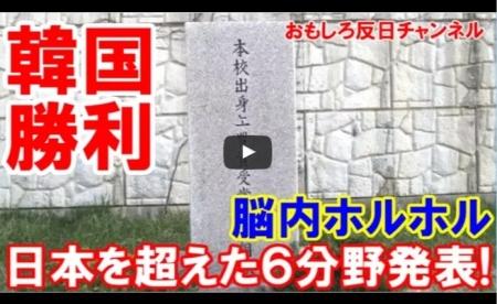 【動画】韓国が日本を全面的に超えた6分野 韓国人の意見に中国人が大反論!比較できるレベルじゃないアル! [嫌韓ちゃんねる ~日本の未来のために~ 記事No16123