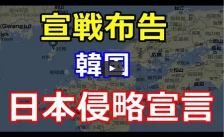 【動画】韓国が『日本侵略』を堂々宣言!!日本に宣戦布告するなんて流石だなwww [嫌韓ちゃんねる ~日本の未来のために~ 記事No16139
