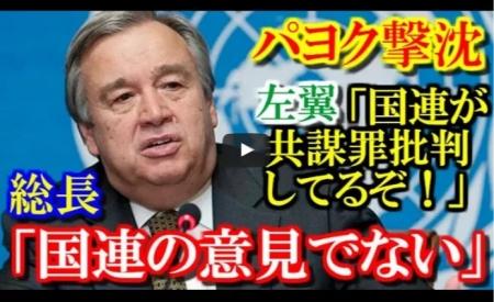 【動画】安倍首相が『国連詐欺を完全粉砕する』凄まじい成果を達成した模様。事務総長の言質を取ってパヨクを撃滅 [嫌韓ちゃんねる ~日本の未来のために~ 記事No16154