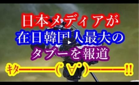 【動画】韓国 崩壊 日本メディアが在日韓国人最大のタブーを報道キタ━━━━ ゚∀゚ ━━━━!! 在日韓国人の殆どが密入国者の子孫だという証拠と戦後の悪事を暴露 [嫌韓ちゃんねる ~日本の未来のために~ 記事No16161