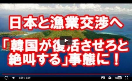 【韓国崩壊2017年5月28日】日本と漁業交渉へ 「韓国が復活させろと絶叫する」事態に! [嫌韓ちゃんねる ~日本の未来のために~ 記事No16163