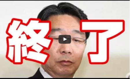 【動画】民進党&前川喜平、本格的に終了。愛媛新聞の元知事インタビューで獣医学部誘致の真相が判明し全て終了した模様。 [嫌韓ちゃんねる ~日本の未来のために~ 記事No16216