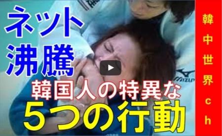 【動画】ネットも沸騰 ズバリ共感笑 外国人が挙げた韓国人の特異な行動5つ [嫌韓ちゃんねる ~日本の未来のために~ 記事No16228