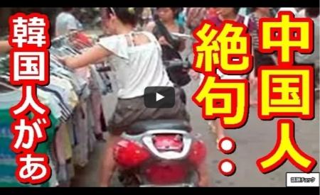 【動画】中国人が思う「韓国人が捏造した事18選」に爆笑ww 中国が韓国に対して謎の上から目線ww [嫌韓ちゃんねる ~日本の未来のために~ 記事No16240