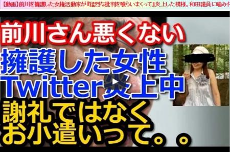 【動画】前川を擁護した女権活動家が『猛烈な批判を喰らいまくって』炎上した模様。和田議員に噛み付き逆襲を喰らう。 [嫌韓ちゃんねる ~日本の未来のために~ 記事No16254