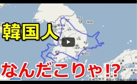 【動画】ビックリ!自国の領土の小ささに驚愕する韓国人 思っていた以上に日本の領土ってデカいと驚く [嫌韓ちゃんねる ~日本の未来のために~ 記事No16311