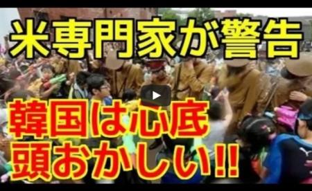 """【動画】『韓国は心底頭がおかしい』と米専門家が""""本気""""で主張開始。世界もさすがにヤバイと警告!! [嫌韓ちゃんねる ~日本の未来のために~ 記事No16335"""