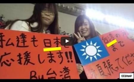【動画】半端じゃない!!!!台湾の韓国嫌い!日本には優しい台湾がここまで? [嫌韓ちゃんねる ~日本の未来のために~ 記事No16349