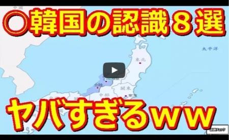 【動画】韓国に広まる『日本に関する噂』が衝撃的・・・嘘のようで本当のバ韓国の認識8選がヤバすぎるw [嫌韓ちゃんねる ~日本の未来のために~ 記事No16365