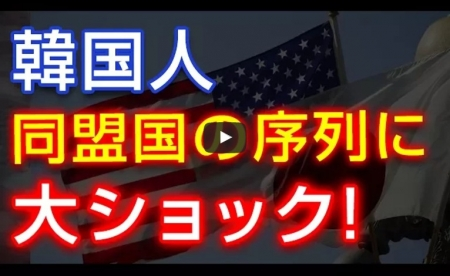 【動画】『米国の同盟国ランキングトップ10』を見た韓国人の反応 [嫌韓ちゃんねる ~日本の未来のために~ 記事No16402